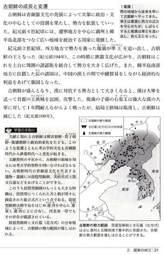 古朝鮮について2(韓国の中学校歴史教科書)