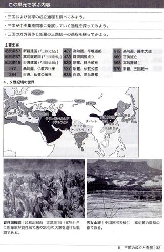 三国時代について(韓国の中学校歴史教科書)