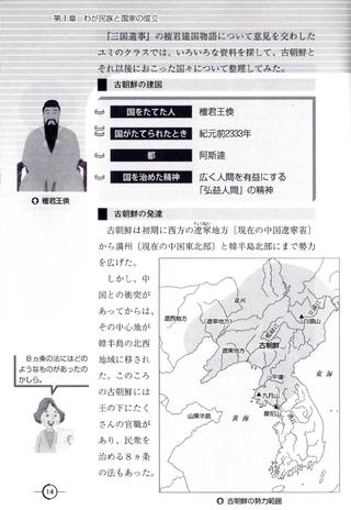 三国時代について(韓国の小学校歴史教科書)