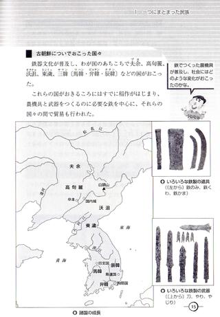 三国時代について(韓国の小学校歴史教科書)2