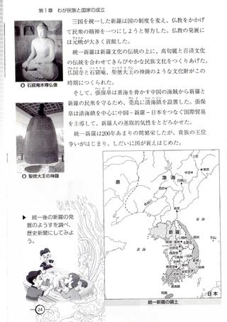 三国時代について(韓国の小学校歴史教科書)3