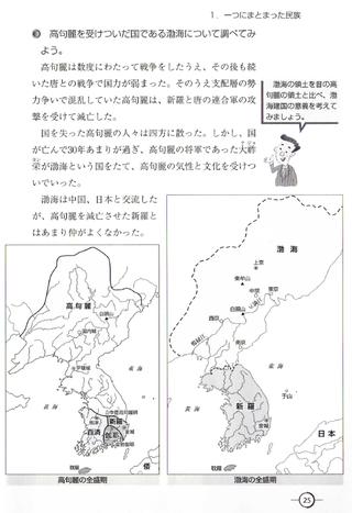 三国時代について(韓国の小学校歴史教科書)4