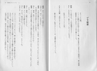 サラリーマンNEOの台本『内村宏幸オリジナルコント傑作集』より「社内スタントマン」の冒頭