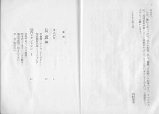 サラリーマンNEO 内村宏幸オリジナルコント傑作集のまえがき