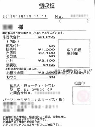 シャワートイレの修理費用の領収書(技術料、出張料)