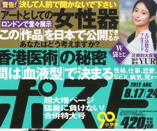 週刊ポスト2012年8月17日・24日合併号の表紙