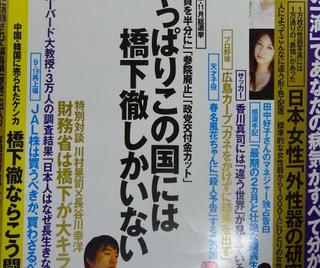 週刊現代2012年9月15日号の表紙