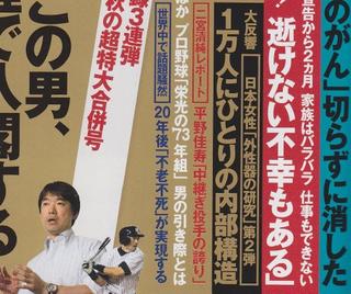 週刊現代2012年9月22日・29日合併号の表紙