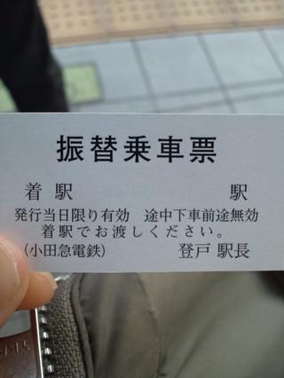 振替乗車票(小田急登戸駅)