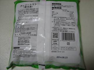 業務スーパーの冷凍チェリートマトのパッケージ(裏面)