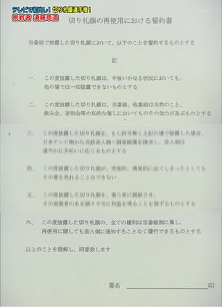 切り札顔の再使用における誓約書(ガキの使い「とっておきの切り札顔選手権」より)