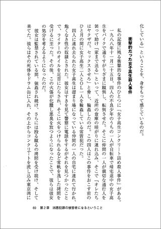 治安崩壊(北芝健)P69