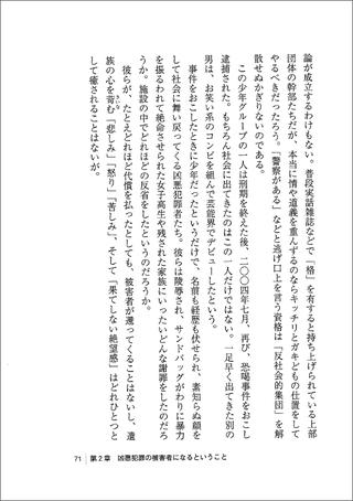 治安崩壊(北芝健)P71