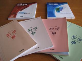 通販で購入した高校数学、物理、化学の教科書(啓林館)
