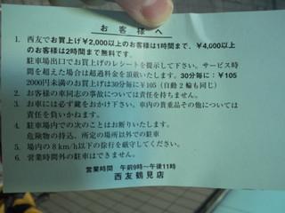 西友フーガパーキングタワーの駐車券(料金は30分あたり105円)
