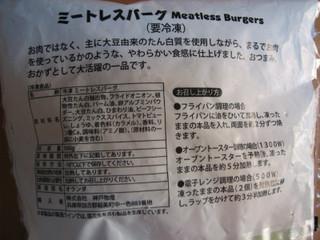 業務スーパーのミートレスバーグの原材料表示