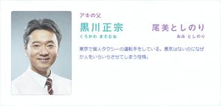 アキの父|登場人物|NHK連続テレビ小説「あまちゃん」