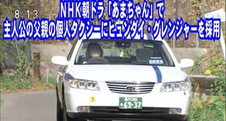 NHK朝ドラ「あまちゃん」で主人公の父親の個人タクシーにヒュンダイ・グレンジャーを採用