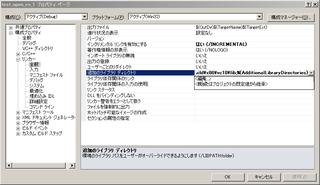 OpenCVのリンカエラー対策(追加のライブラリディレクトリ)