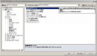 OpenCVのリンカエラー対策(追加の依存ファイル)