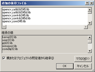OpenCVのリンカエラー対策(追加の依存ファイルに指定したlibファイル)