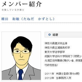 「自衛隊をウォッチする市民の会」代表の種田和敏弁護士の似顔絵