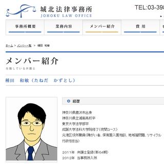 「自衛隊をウォッチする市民の会」代表の種田和敏弁護士(城北法律事務所所属)