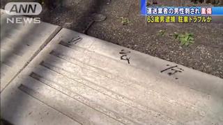 「のるな」と書かれた側溝ブロック(テレビ朝日のニュース)