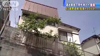 吉田博幸容疑者の自宅(テレビ朝日のニュース)