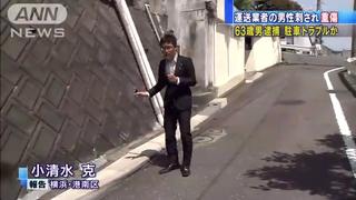 吉田博幸容疑者自宅前の側溝ブロック(テレビ朝日のニュース)