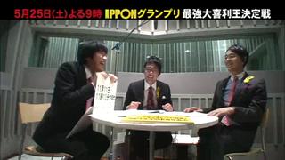 IPPANグランプリ(2013年5月21日深夜放送より)