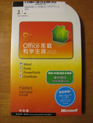 Office Home and Business 2010(中国語版)表面