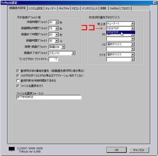 TvRockコンピュータ名の設定