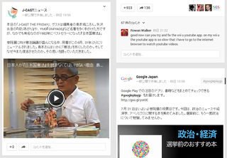 google+「J-CAST THE FRIDAY」