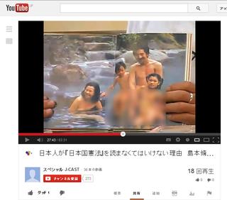 小学館『日本国憲法』YouTubeよりキャプチャ