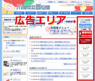 川崎市立図書館の広告エリア