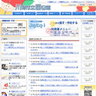 川崎市立図書館の広告収入がゼロ(2013年4月)