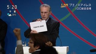 2020年夏季オリンピック開催都市は東京の発表の瞬間