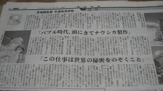 宮崎駿「バブル時代、頭にきてナウシカ製作」
