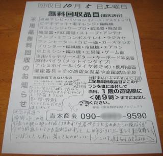 不用品無料回収のチラシ(青木商会)