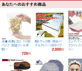 あなたへのおすすめ商品が冷凍ヒヨコ