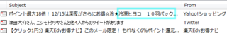 Yahooから冷凍ヒヨコをすすめるメールが届いた