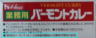 業務用バーモントカレーは家庭用製品とは風味が異なる