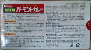 業務用バーモントカレーの作り方と原材料表示