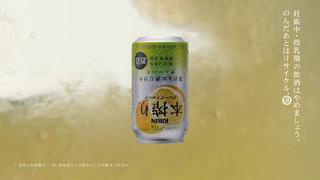 キリン本搾りCM(想像篇)4