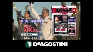 デアゴスティーニ「東宝・新東宝 戦争映画 DVDコレクション」
