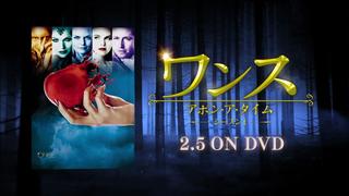 ディズニー DVD「ワンス アポン・ア・タイム シーズン1」