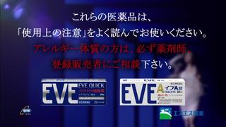 エスエス製薬 EVE