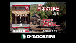 デアゴスティーニ 週間「日本の神社」