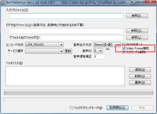 BonTsDemuxで音ズレするときはVideo Frame補完をONにする